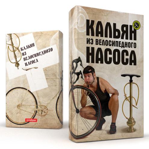 кальян из велосипедного насоса