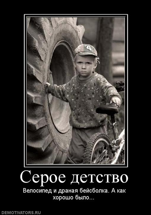 велосипедные демотиваторы
