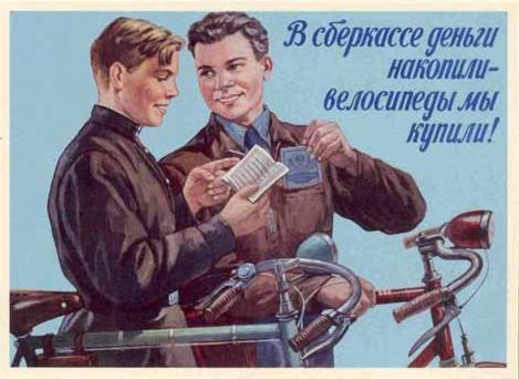 Купили себе новый велосипед