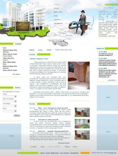 Сайт туристичекого агенства