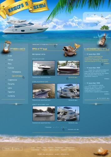 Аренда и продажа Яхт