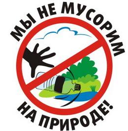 Экология велосипедного туриста. Мы не мусорим на природе!