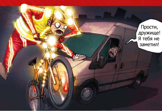 Велосипедист, ты не прав!