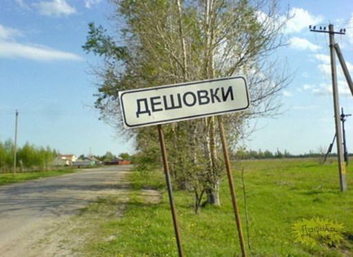 велосипедные маршруты - дешовки