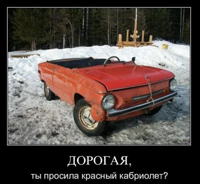 Новгодний кабриолет