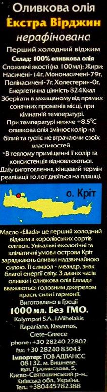 Оливковое масло с острова Крит, Греция