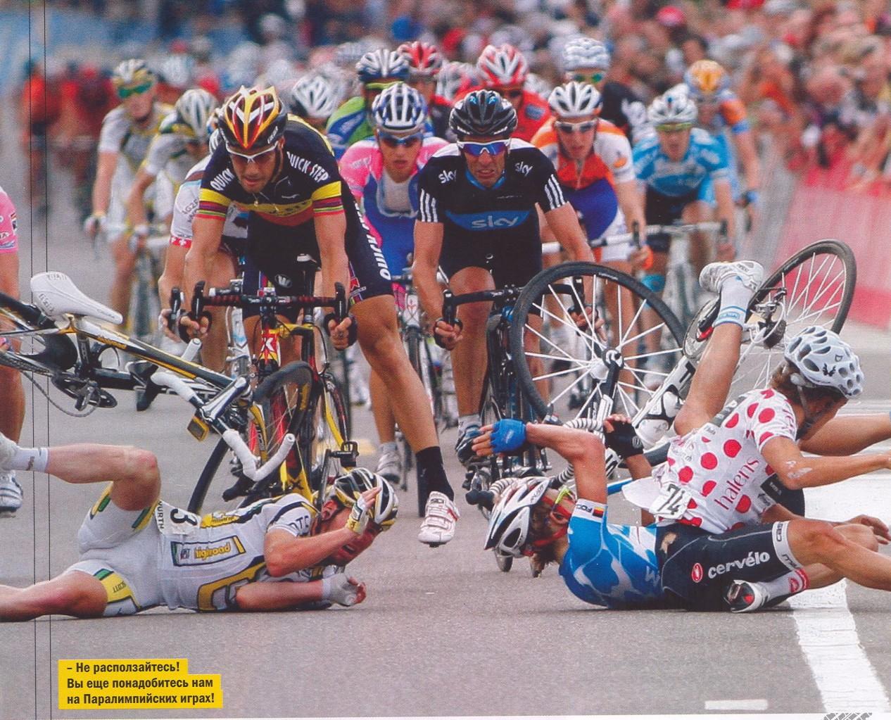 Велосипедная свалка, падение
