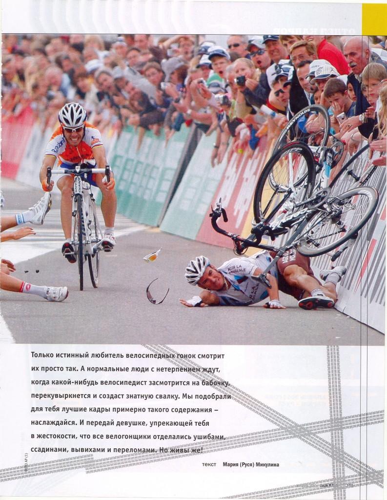 Падения на велосипеде