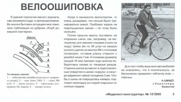 шиповванная резина велосипеда