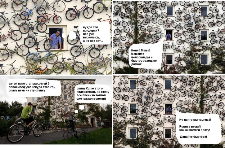 велосипед на стене юмор