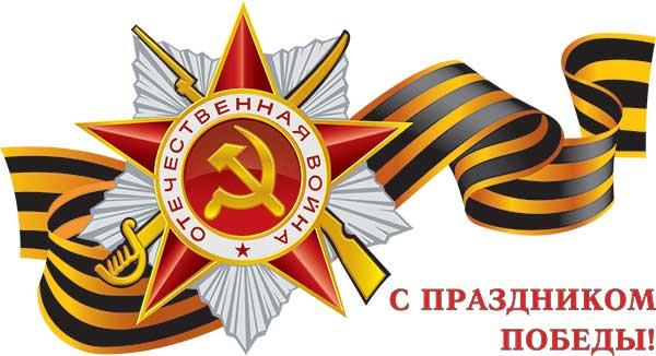 Поздравление с 9 мая! С Днем Победы!