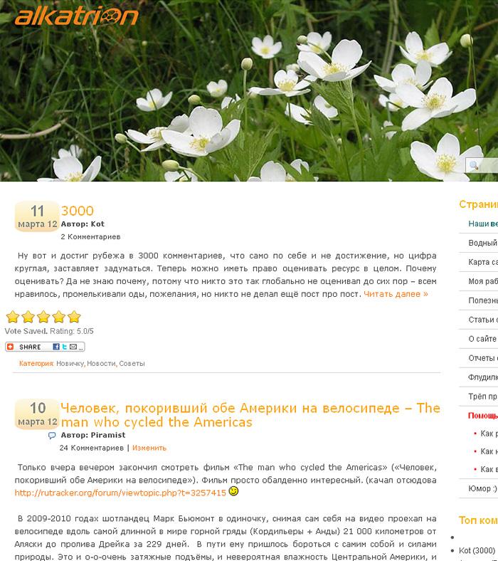 300 комментариев на алькатрионе