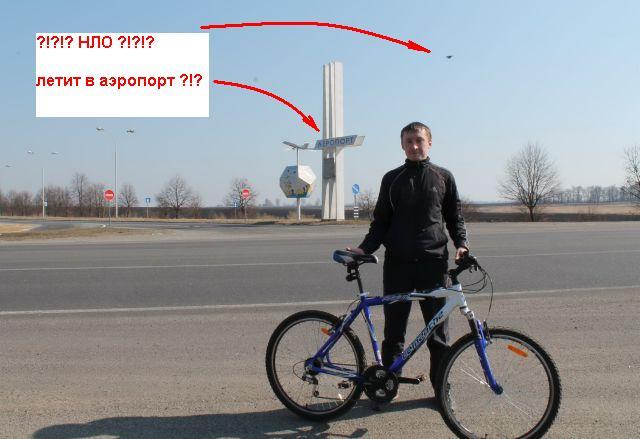 НЛО и велосипедисты