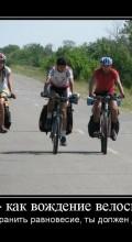 Жизнь как велосипед