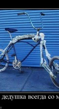 велосипед моего дедушки