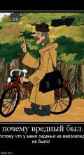 велосипед почтальйона печкина