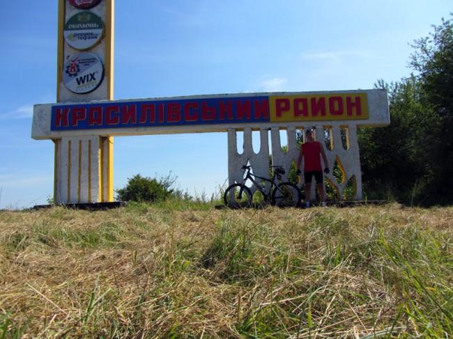 На велосипеде из Хмельницкого в Красилов