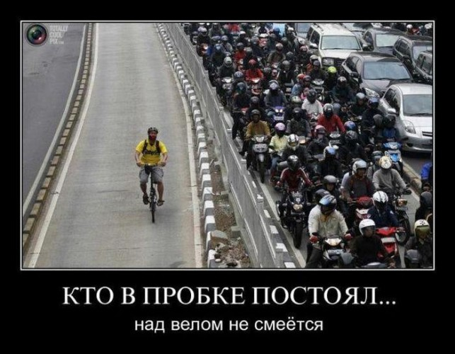 на велосипеде без пробок