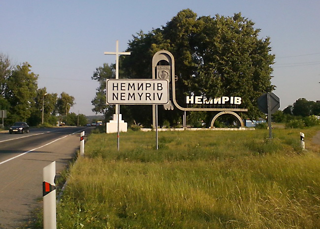 Немиров. 44 километра от Винницы