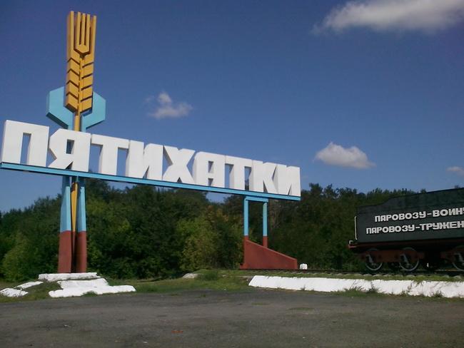 Пятихатки. Памятник паровозу