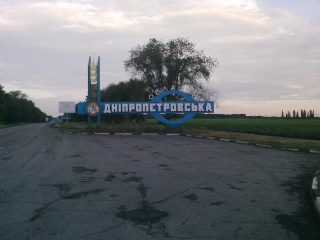 Вьезд в Днепропетровскую область