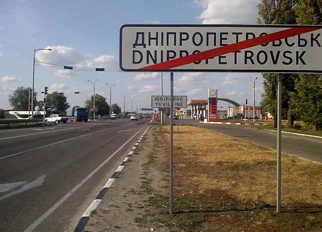 Днепропетровск за спиной