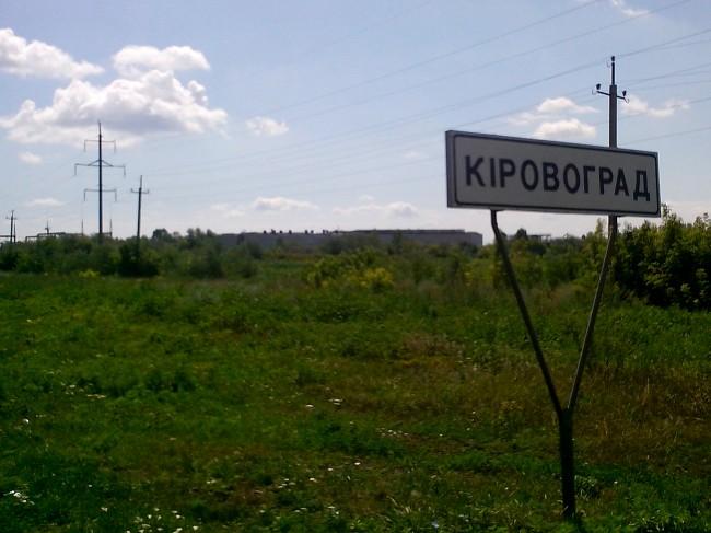 город Кировоград