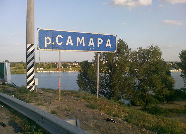 речка Самара