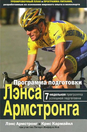 Программа подготовки Лэнса Армстронга