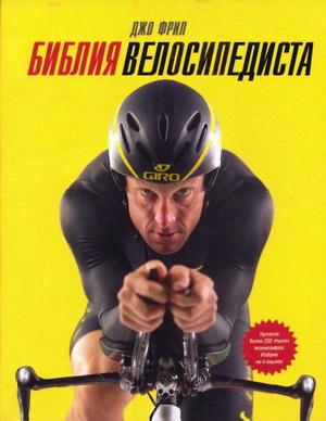 Скачать книгу Библия велосипедиста. Джо Фрил