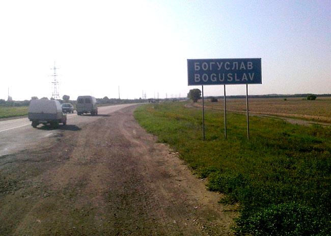 город Богуслав