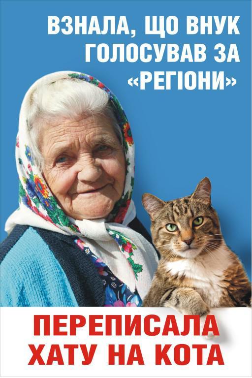 Взнала, що внук голосував за регіони, переписала хату на кота