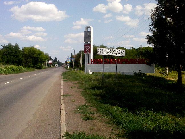 Город Красноармейск