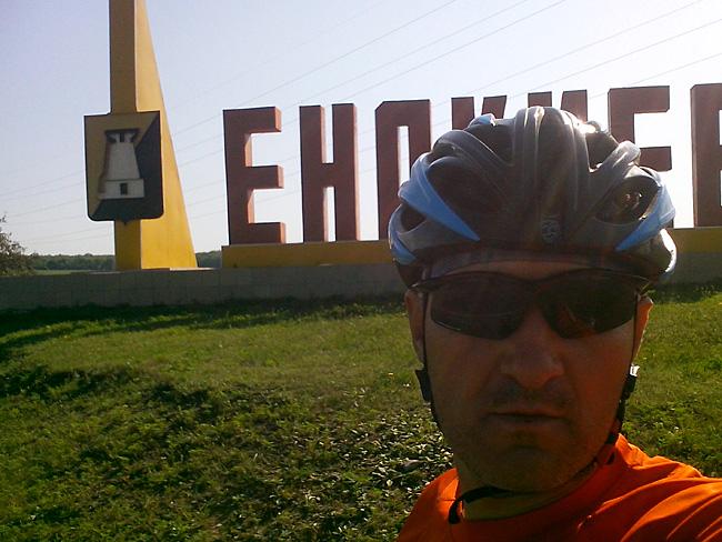 Город Енакиево