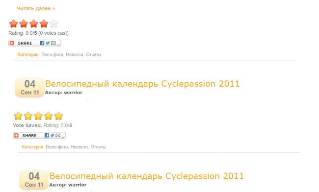 голосование на велосипедном сайте