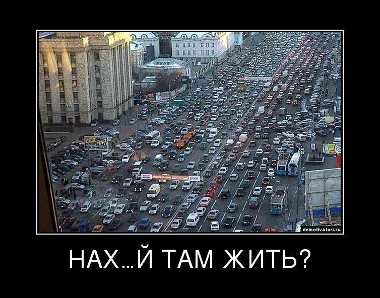московские пробки