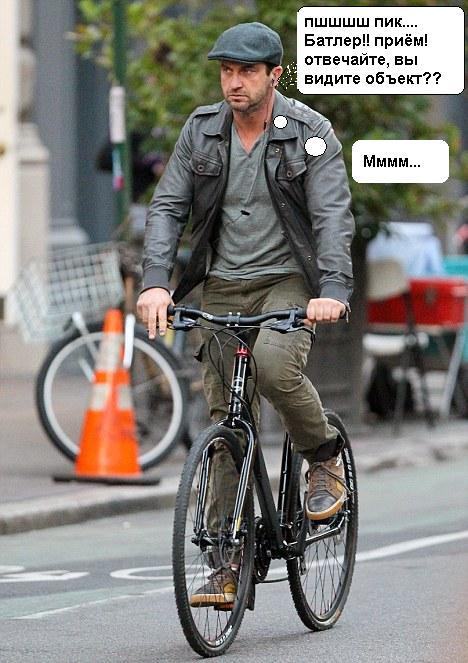 Батлер на велосипеде