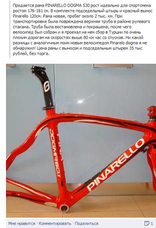 рама велосипеда Pinarelo Dogma