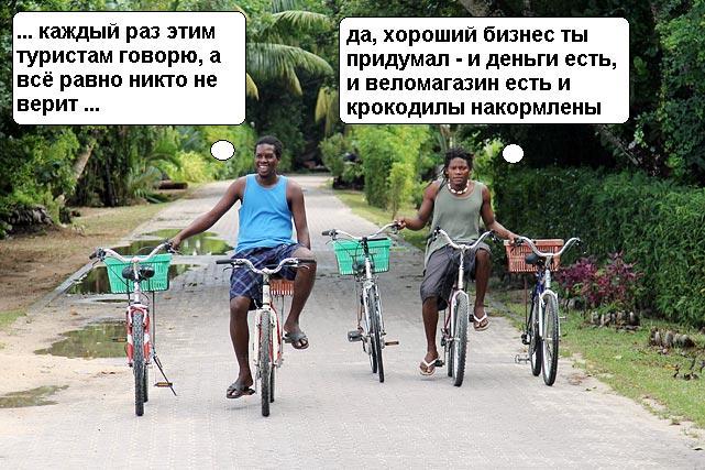 велосипедисты на сейшелах