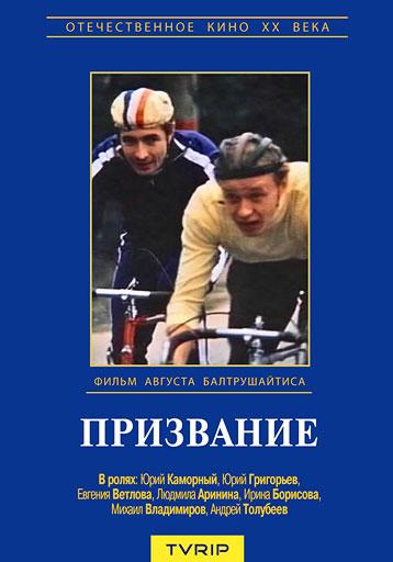 Призвание велосипед