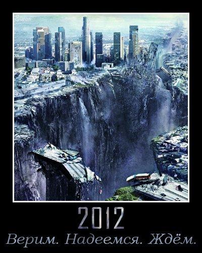 Конец света!