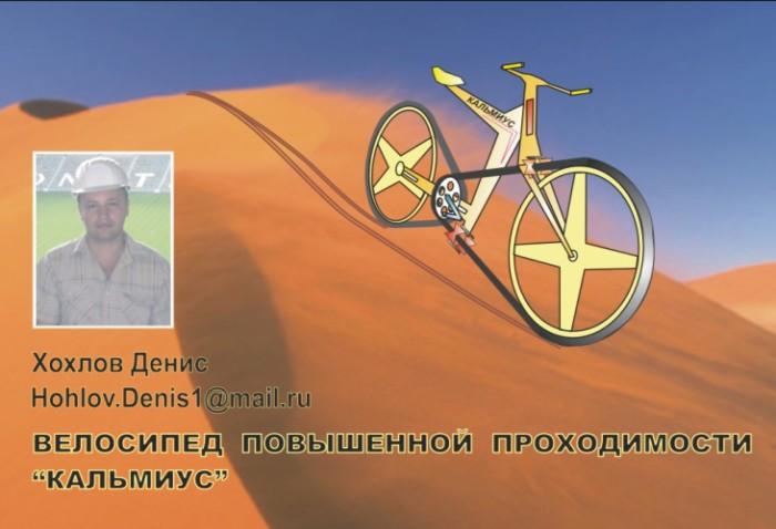 Велосипед повышенной проходимости Кальмиус