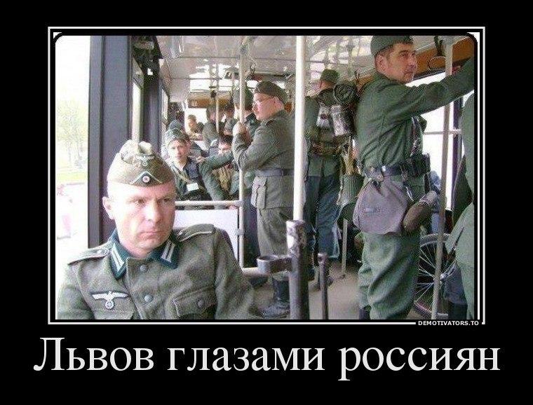 Львов глазами Россиян