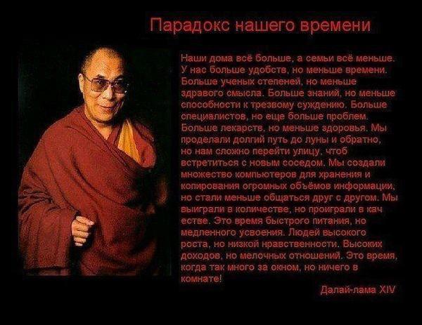 слова далай Ламы