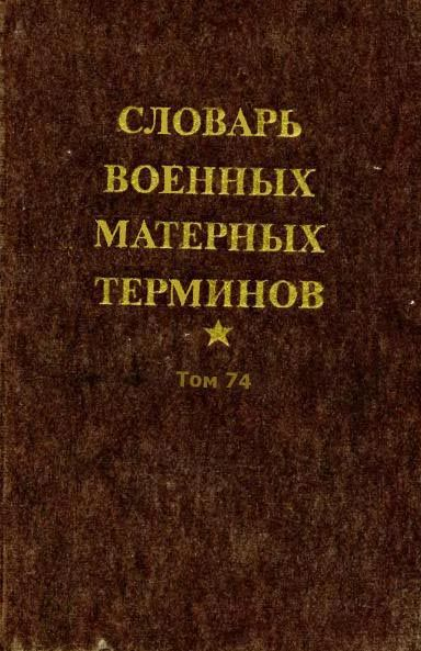 справочник мата
