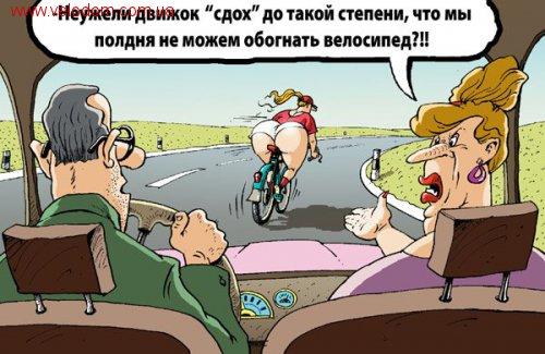 велосипед преследование