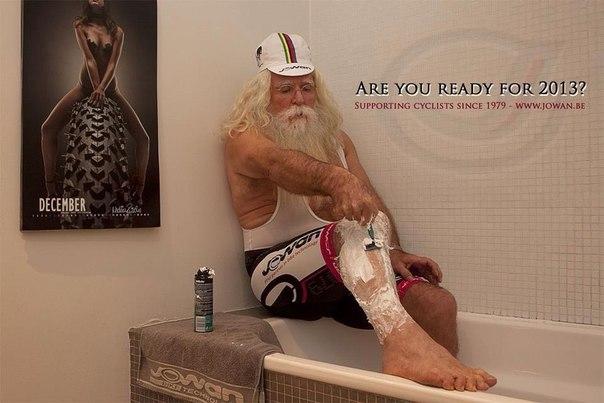 А ты готов?