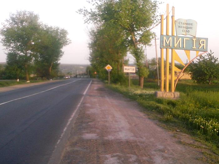 Старинное казацкое село Мигия