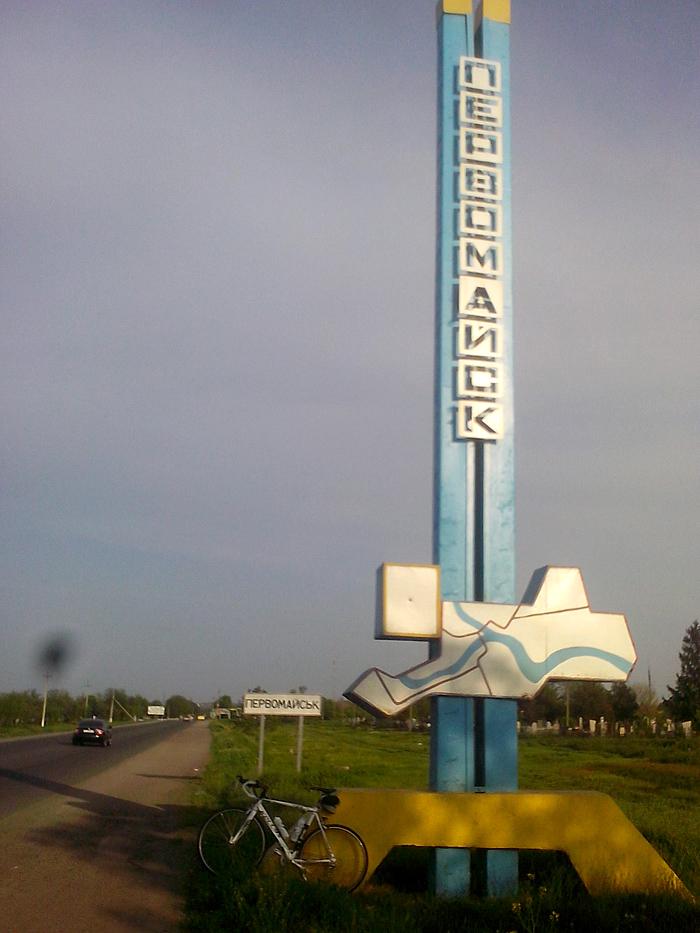 Город Первомайск