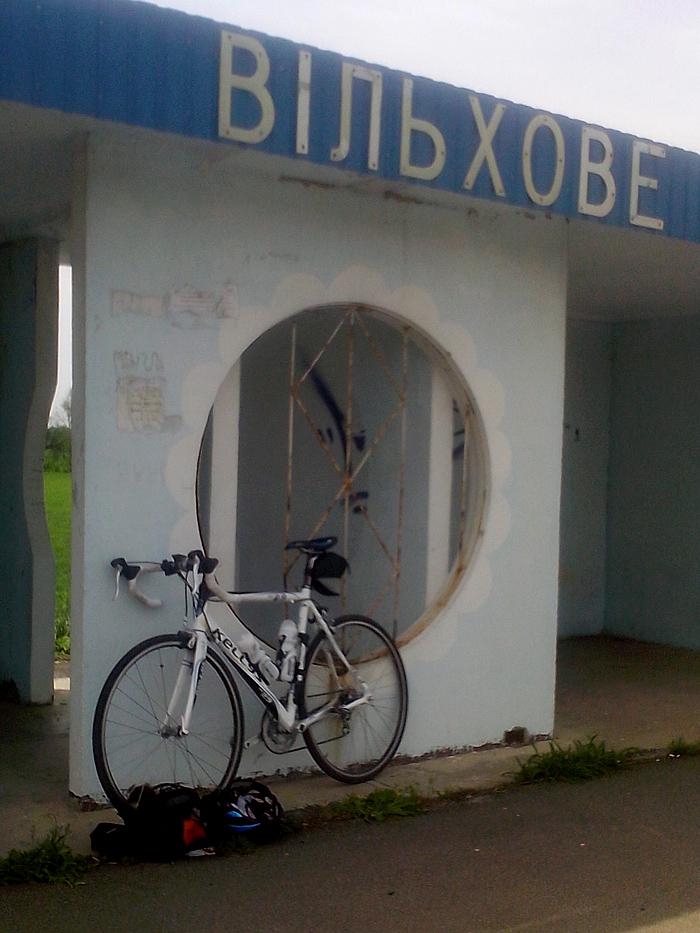 Киев - Одесса село Вильхове